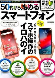 50代から始めるスマートフォン いまからはじめるスマホ乗り換えで覚えるスマホ操作の (EIWA MOOK らくらく講座 326)
