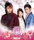 麗<レイ>〜花萌ゆる8人の皇子たち〜Blu-ray SET1(180分特典映像DVD付)【Blu-ray】