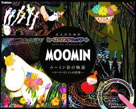 MOOMIN ムーミン谷の物語 トーベ・ヤンソンの世界 けずって描くムーミンの世界 (大人のためのヒーリングスクラッチアート) [ アイソトープ ]