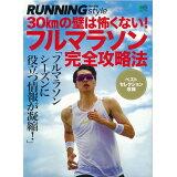 フルマラソン完全攻略法 (エイムック RUNNING style特別編集)