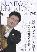 国登ヴァイオリン教本(Op.1)