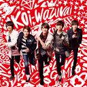 koi-wazurai (初回限定盤A CD+DVD)【特典なし】 [ King & Prince ]