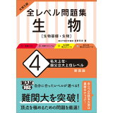 大学入試全レベル問題集生物(4)新装版 私大上位・国公立大上位レベル