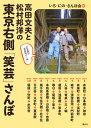 高田文夫と松村邦洋の 東京右側「笑芸」さんぽ [ いち・にの・さんぽ会 ]