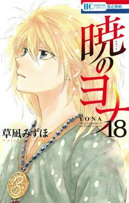 暁のヨナ(18) (花とゆめコミックス) [ 草凪みずほ ]