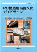 PC構造物高耐久化ガイドライン