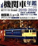 JR機関車年鑑(2019-2020)