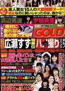 実話ナックルズGOLD(Vol.7)