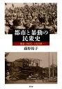 都市と暴動の民衆史 東京・1905-1923年 [ 藤野裕子 ]