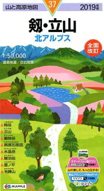 剱・立山(2019年版)全面改訂 北アルプス (山と高原地図)