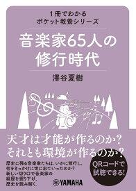 1冊でわかる ポケット教養シリーズ 音楽家65人の修行時代 [ 澤谷夏樹 ]