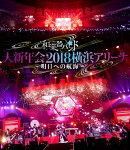 和楽器バンド 大新年会2018 横浜アリーナ 〜明日への航海〜(スマプラ対応)【Blu-ray】