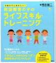 15歳までに始めたい! 発達障害の子のライフスキル・トレーニング (健康ライブラリー) [ 梅永 雄二 ]
