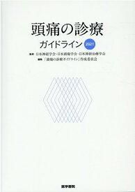 頭痛の診療ガイドライン2021 [ 日本神経学会 ]