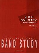 JBC バンドスタディ JBC バンドスタディ パートブック トランペット