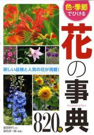 色・季節でひける花の事典820種 [ 金田初代 ]
