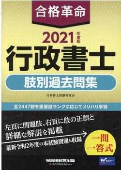 2021年度版 合格革命 行政書士 肢別過去問集