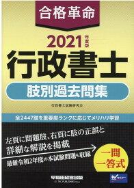 2021年度版 合格革命 行政書士 肢別過去問集 [ 行政書士試験研究会 ]