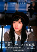 中山莉子の写真集。
