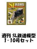 週刊 SL鉄道模型 1-10号セット[雑誌]*