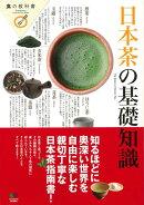 【バーゲン本】日本茶の基礎知識