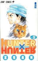 HUNTER×HUNTER(32)