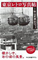 東京レトロ写真帖