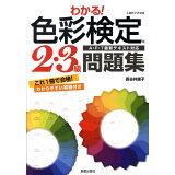 わかる!色彩検定3・2級問題集