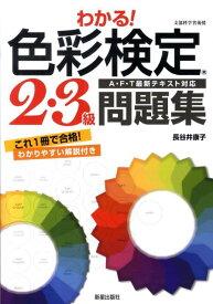 わかる!色彩検定3・2級問題集 [ 長谷井泰子 ]