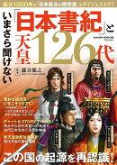 【謝恩価格本】いまさら聞けない「日本書紀」と天皇126代