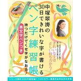 中塚翠涛の30日できれいな字が書けるペン字練習帳 (TJ MOOK)
