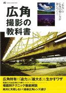 【バーゲン本】広角撮影の教科書
