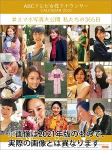 ABCテレビ女性アナウンサー(2022年1月始まりカレンダー)