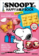 Special付録 SNOOPY&BELLE シリコーンお菓子型つき! SNOOPYのHAPPYお菓子BOOK イエロー版