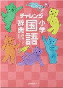 チャレンジ小学国語辞典コンパクト版 スイートピンク第6版