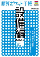 【予約】積算ポケット手帳 設備編2020-21