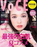 VOCE2019年6月号特別版 ナチュラグラッセ スペシャルメイクボックス