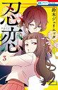 忍恋 3 (花とゆめコミックス) [ 鈴木ジュリエッタ ]