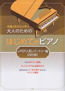 大人のためのはじめてのピアノ J-POP人気レパートリー編改訂版