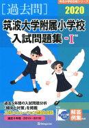 筑波大学附属小学校入試問題集(2020 1)