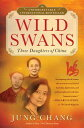 Wild Swans: Three Daughters of China WILD SWANS [ Jung Chang ]