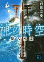 神の時空 倭の水霊 (講談社文庫) [ 高田 崇史 ]