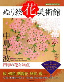 ぬり絵花美術館