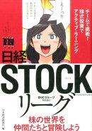 日経STOCKリーグ