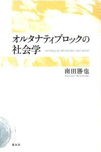 オルタナティブロックの社会学[南田勝也]
