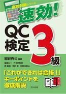 速効! QC検定3級