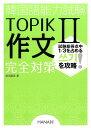 韓国語能力試験TOPIK 2作文完全対策 [ 前田真彦 ]