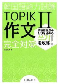 韓国語能力試験TOPIK2作文完全対策 [ 前田真彦 ]