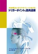 手技療法とオステオパシーにおけるトリガーポイントと筋肉連鎖
