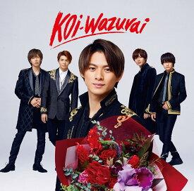 koi-wazurai (初回限定盤B CD+DVD)【特典なし】 [ King & Prince ]